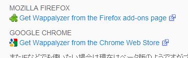 web制作者は必ず入れておきましょう。Firefox・GoogleChrome両対応プラグイン「Wappalyzer」へっぽこ開発室