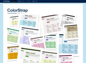 ColorStrap   Twitter Bootstrap のカラーテーマ