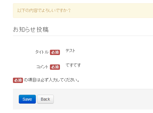 zend_form_confirm