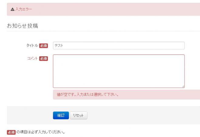 zend_form_input_error